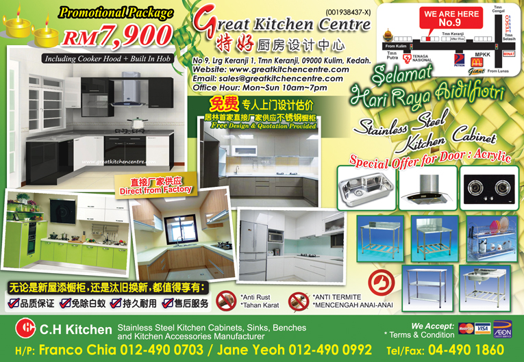 Great Kitchen Centre(001938437-x) - nnouncement Clearence Door ...